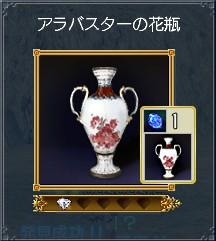 あらばすた花瓶