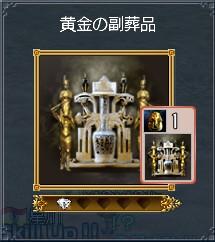 黄金の副葬品