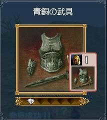 青銅の武具