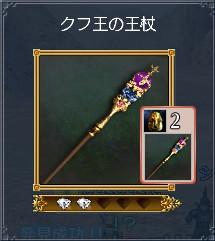 クフ王の王杖