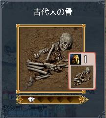 古代人の骨