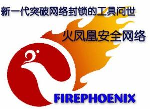中国ネット封鎖突破ツールの一つファイヤー・フェニックス(火鳳凰)