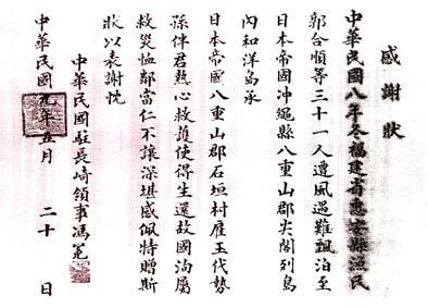 中華民国駐長崎領事が石垣村民に贈った「感謝状」