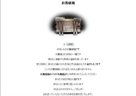 愛宕神社の「バーチャル参拝コース」にはお賽銭箱もある