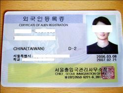 在韓台湾人の学生登録証明証