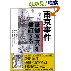 南京事件「証拠写真」を検証する (単行本)