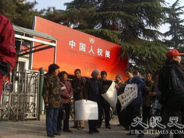 中国人権展