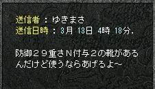 19-3-13-1.jpg
