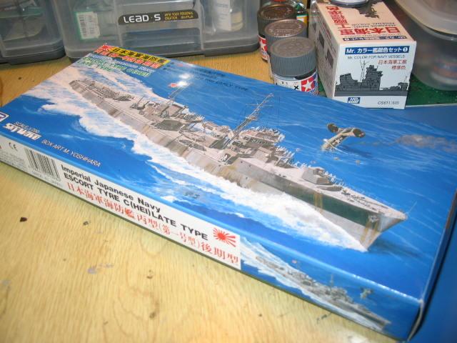 海防艦丙型
