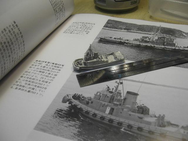 曳船63号(YT-63)