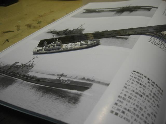 油船26号(YO-26)