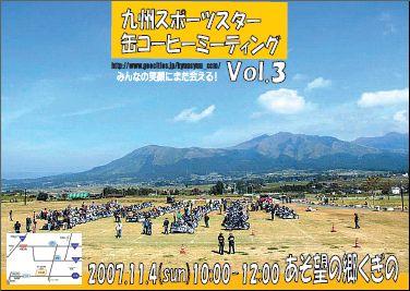 九州CCM Vol.3