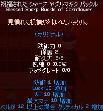 mabinogi_2007_01_03_001.jpg