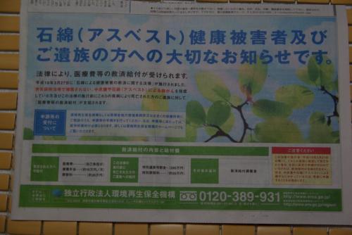独立行政法人環境再生保全機構 新聞広告 2007.9.16 朝日新聞朝刊