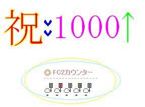 1000↑HIT