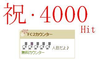 祝 4000Hit!!