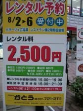 ハネト衣装レンタル2500円