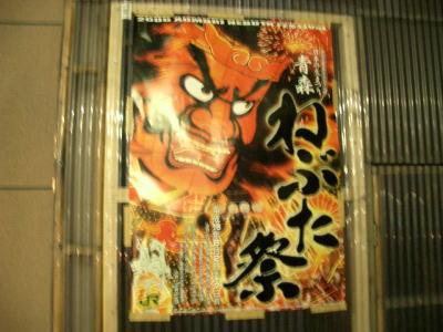 2006年青森ねぶた祭ポスター