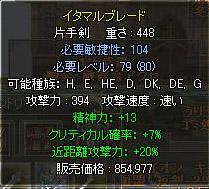 4次クリ剣