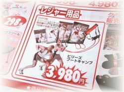 安すぎるんでないかい?(^▽^;)