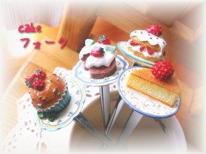 ケーキのフォーク♪