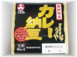 カレー納豆