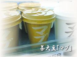 茶大豆「マブ」