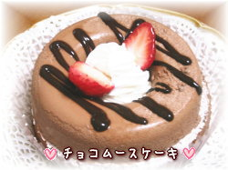 チョコムースケーキ♪