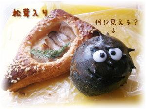 黒い方のパン、何かわかる?