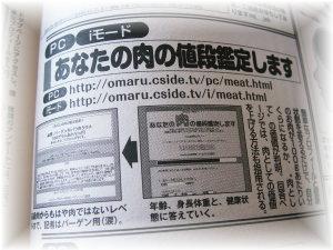 肉の鑑定(*≧m≦*)ププッ