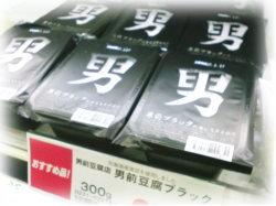 ブラック~♪