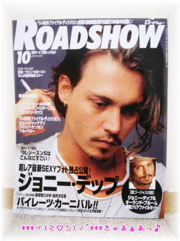 ROADSHOW 10月号