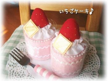 いちごケーキ♪