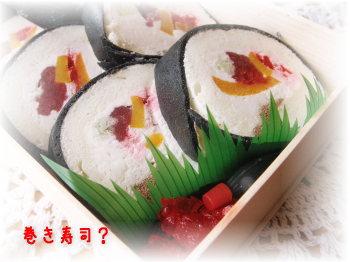巻き寿司・・・か?