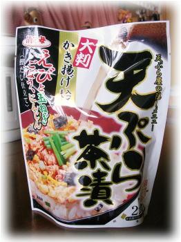 天ぷら茶漬