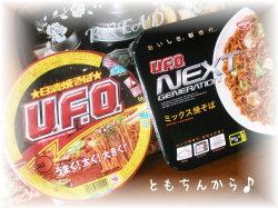 UFO~( ´艸`)ムププ