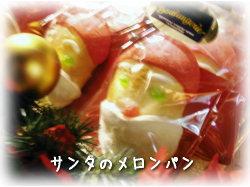 サンタのメロンパン♪