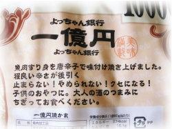 一億円(*´ェ`*)