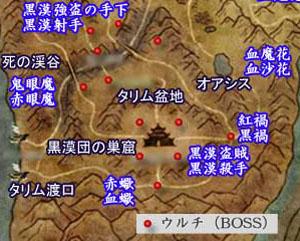 地図_ウルチ