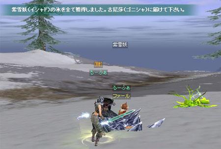 雪妖クエ完了