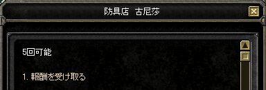 雪妖クエ報告