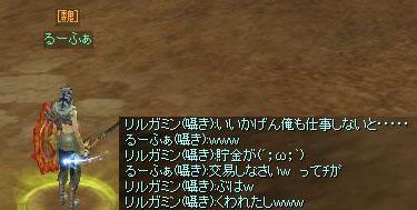 リルさん050801