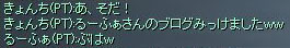 きょんち051501