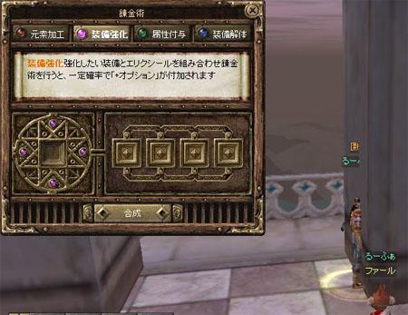 錬金060402