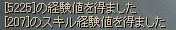 戦士経験値56_0