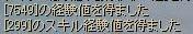 魔神イエティ経験値56_0.jpg