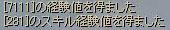 イエティ経験値56_0.jpg