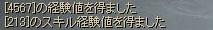 戦士経験値57-1.jpg
