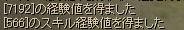 鬼眼経験値61_4.jpg