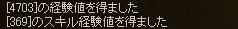 土狗鬼経験値61-4.jpg